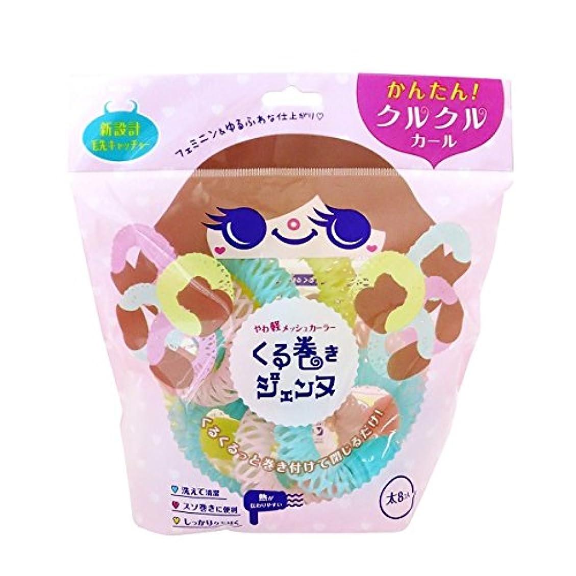 勇気検索エンジンマーケティング学ぶくる巻きジェンヌ(太?8P)