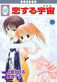 [上総 かける, 東宮 千子]の恋する宇宙(8) (冬水社・いち*ラキコミックス)