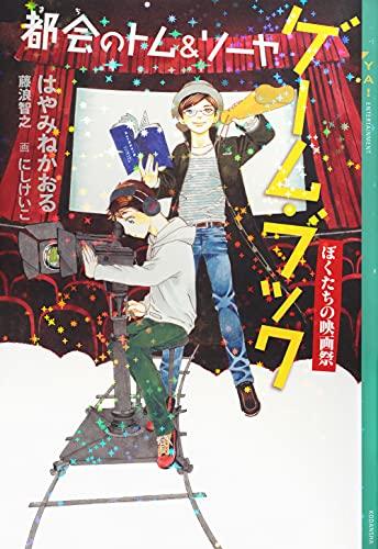 都会のトム&ソーヤ ゲーム・ブック ぼくたちの映画祭 (YA! ENTERTAINMENT)