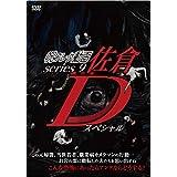 呪ワレタ動画series9 佐倉Dスペシャル [DVD]