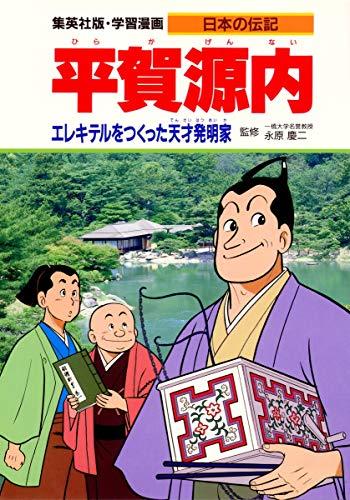 学習漫画 日本の伝記 平賀源内 エレキテルをつくった天才発明家