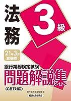 51EHfNEPXjL. SL200  - 銀行業務検定 01
