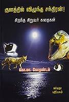 Kulathil Vizhundha Chandiran -A Collection Of Short Stories For Children