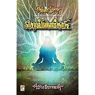சொல்வளர்காடு / SolvalarKaadu (வெண்முரசு / Venmurasu Book 11) (Tamil Edition)