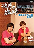 「つまみは塩だけ」DVD「東京ロケ占い編2017」[FFBO-0048][DVD]