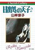 日出処の天子2 (チェリッシュ・ギャラリー 自選複製原画集)
