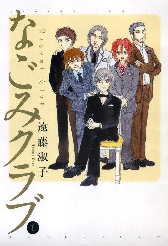 なごみクラブ (1) (バンブー・コミックス)の詳細を見る