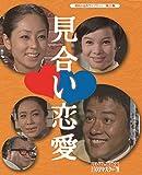 昭和の名作ライブラリー 第25集 見合い恋愛 DVD-BOX HDリマスター版[DVD]