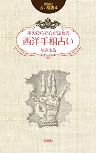 手のひらで心が読める西洋手相占い (説話社占い選書4)