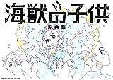 劇場アニメ「海獣の子供」の原画集が1月発売