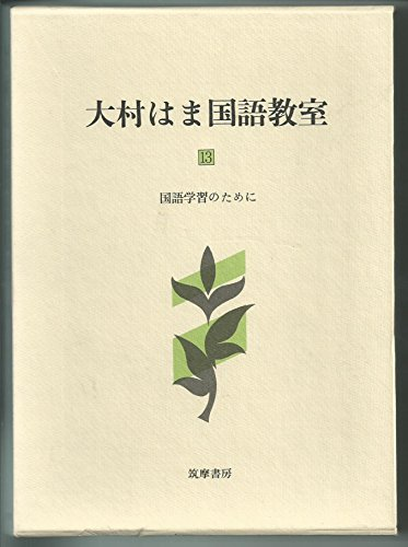 大村はま国語教室 第13巻 国語学習のために