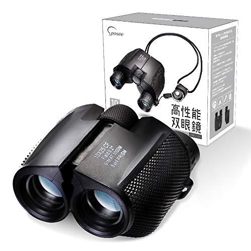 SPOSEE (スポシー) 双眼鏡 10倍 10x25 防水 軽量 小型 高倍率 最先端コート 多用途