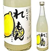 天然果実使用『しあわせ果実』【広島県産 にごりれもん】 720ml /リキュール