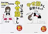やせ筋トレ シリーズ2冊セット