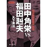 田中角栄VS福田赳夫 昭和政権暗闘史 四巻 (静山社文庫)
