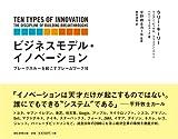ビジネスモデル・イノベーション ブレークスルーを起こすフレームワーク10