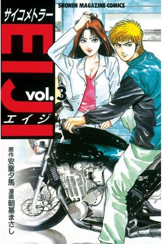 サイコメトラーEIJI 第3巻 (週刊少年マガジンコミックス)