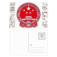 中国の国家エンブレムの赤シンボル 公式ポストカードセットサンクスカード郵送側20個