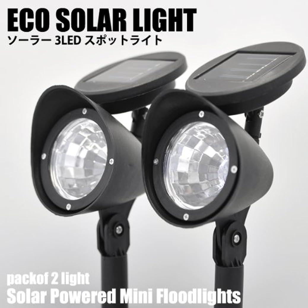 道徳のサーバ反対にソーラーで自動充電、自動点灯☆防水仕様☆ソーラー式3LEDガーデンスポットライト☆2個セット☆