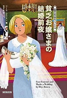 [リース・ボウエン, 田辺千幸]の貧乏お嬢さまの結婚前夜 英国王妃の事件ファイル (コージーブックス)