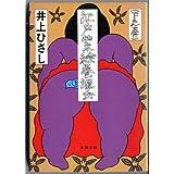 江戸紫絵巻源氏 (下) (文春文庫 (111‐13))