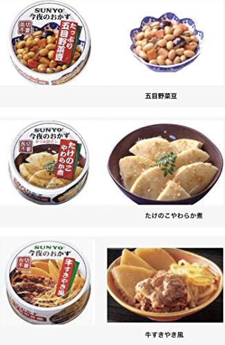 サンヨーおかず缶セット12缶入(6種×2缶入)