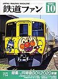 鉄道ファン 2020年 10 月号 [雑誌]