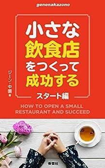 [ジーン・中園]の小さな飲食店をつくって成功する スタート編 (genenakazonoシリーズ)
