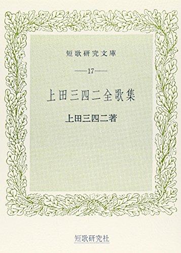 上田三四二全歌集 (短歌研究文庫 (17))の詳細を見る