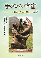 手のひらの宇宙(No.7)