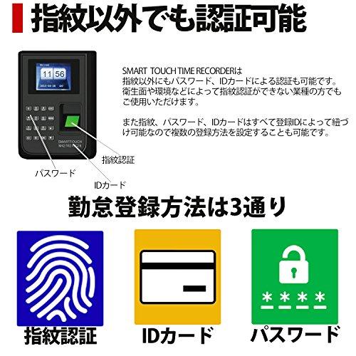 [90日保証]MRG指紋認証タイムレコーダー勤怠管理経費削減不正打刻防止軽量日本語説明書(CD)付(ブラック)