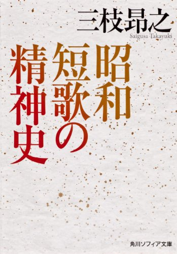 昭和短歌の精神史 (角川ソフィア文庫)の詳細を見る