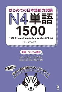はじめての日本語能力試験単語 4巻 表紙画像