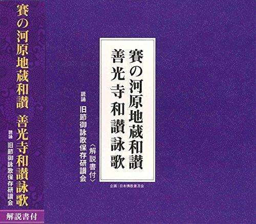 賽の河原地蔵和讃 善光寺和讃詠歌(CD・解説書付き)