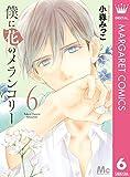 僕に花のメランコリー 6 (マーガレットコミックスDIGITAL)