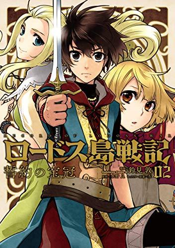 ロードス島戦記 誓約の宝冠 (2) (角川コミックス・エース)