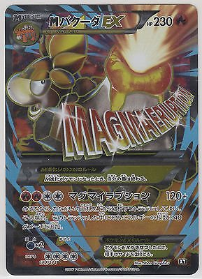 Pokemon Card High Class Pack Best of XY M Camerupt-EX 172/171 XY Japanese