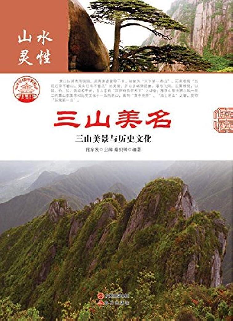 インテリアステープル忠実に三山美名 (Chinese Edition)