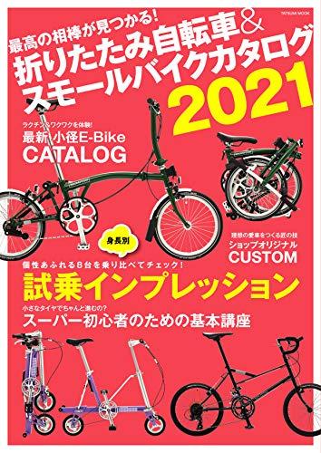 折りたたみ自転車&スモールバイクカタログ2021