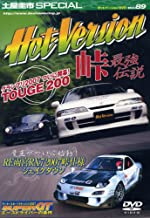 DVD>Hot Version 89 峠最強伝説2007 GP TOUGE 200 (<DVD>)