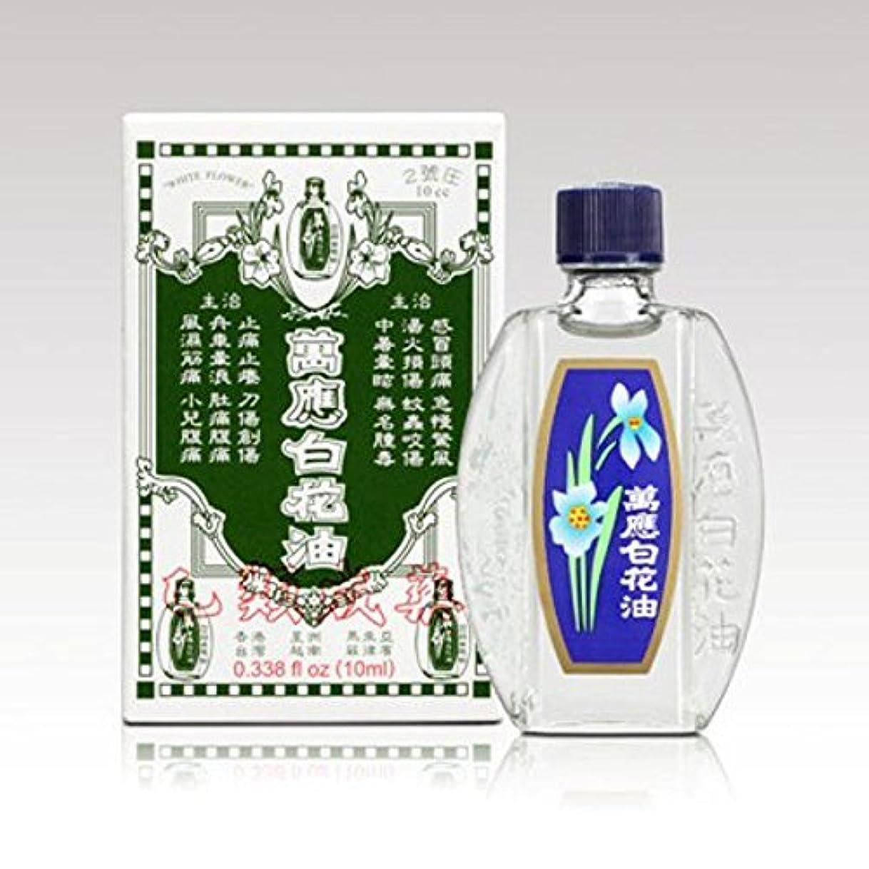 枯渇する上に誘惑台湾 純正版 白花油 10ml [並行輸入品]