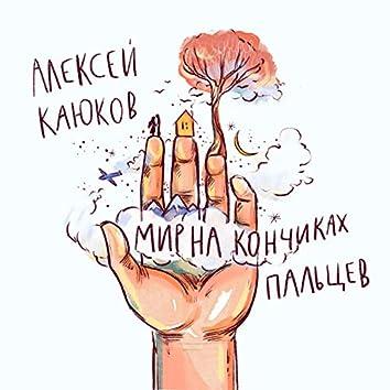 мир на кончиках пальцев
