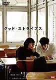 グッド・ストライプス[DVD]