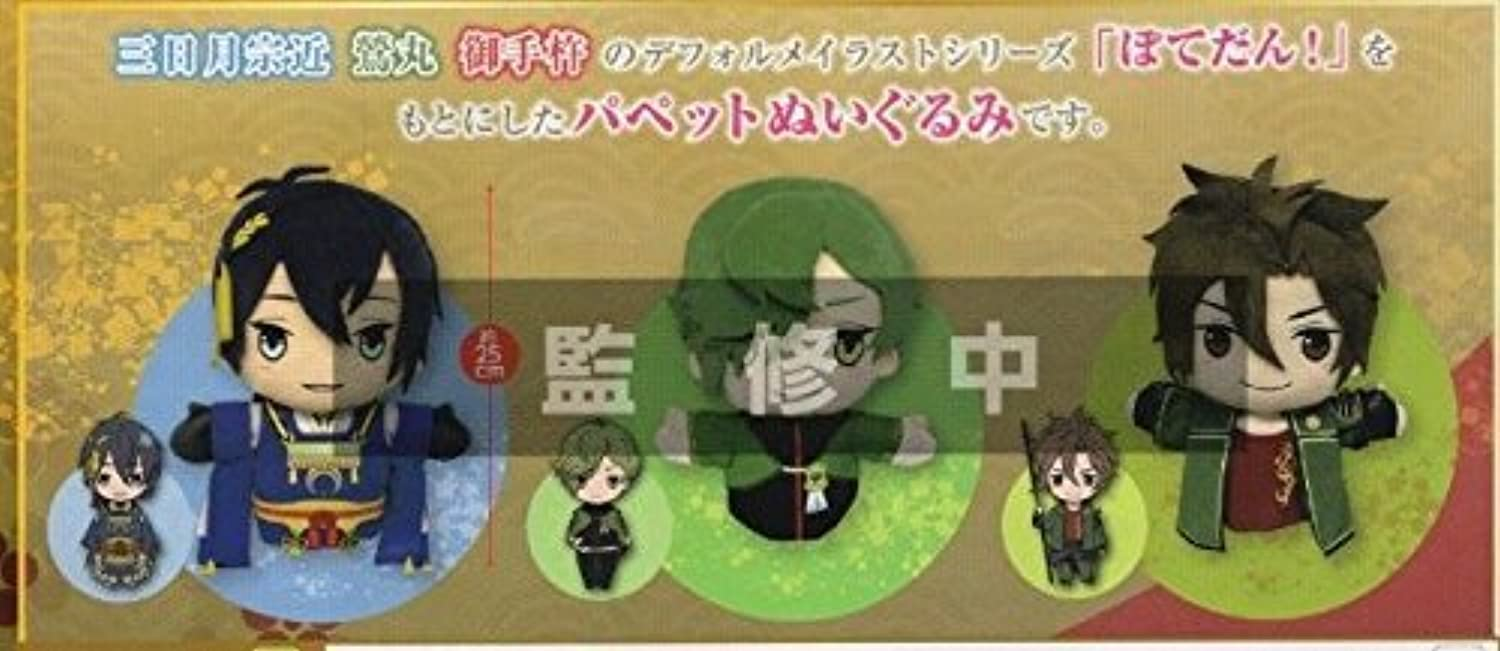 Swords Ranbu - ONLINE - Potedan  Puppet stuffed A 3 kinds set