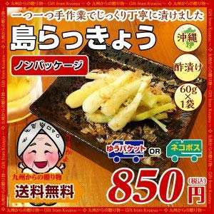 沖縄島らっきょう(60g×1袋)