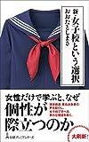 新・女子校という選択 (日経プレミア)