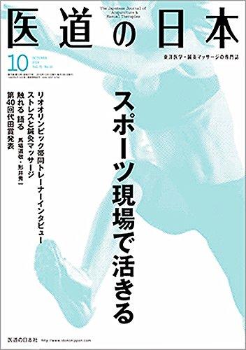 医道の日本2016年10月号(877号)(スポーツ現場で活きるストレスと鍼灸マッサージ)