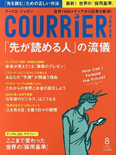 COURRiER Japon (クーリエ ジャポン) 2014年 08月号 [雑誌]