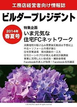 [G/REX JapaN 住宅研究班]のビルダープレジデント2014春夏号