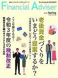 Financial Adviser(ファイナンシャル アドバイザー) 2021年春号